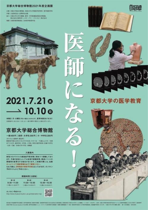 Th_2021_exhibition_flyer1